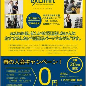 春の0円入会キャンペーン、まだまだ続きます