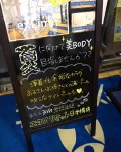 日本橋横山町のパーソナルトレーニング無料体験