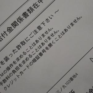 秋田県大館市  にゃごにゃごにゃーご  【全力♥️感謝】給付金