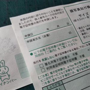 秋田県大館市  にゃごにゃごにゃーご  【全力♥️かけ込み】マイナンバー