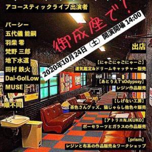 秋田県大館市  にゃごにゃごにゃーご  【全力♥️イベント】10/24