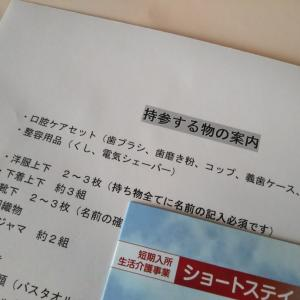秋田県大館市  にゃごにゃごにゃーご  【全力♥️決断】ショートステイ