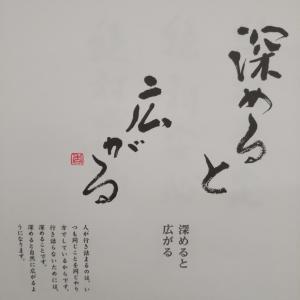 秋田県大館市  にゃごにゃごにゃーご  【全力♥️名言カレンダー】