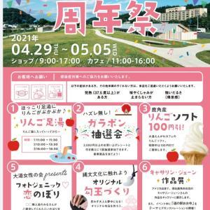 秋田県大館市  にゃごにゃごにゃーご  【全力♥️インフォメーション】4/28 更新