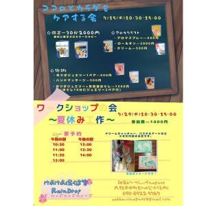 秋田県大館市  にゃごにゃごにゃーご  【けあけあ保健室RainDrop】