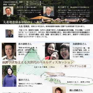 「萩野学区の未来」の集い・移住定住を拓く