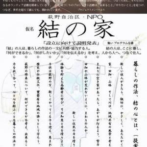 里山・萩野地域づくりのポスター