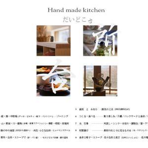 私達が設計した「だいどころ」写真展示 Hand made kitchen