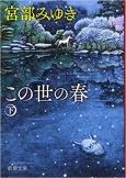 いろいろ(952)「この世の春」