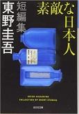 いろいろ(956)「素敵な日本人」「犯人のいない殺人の夜」