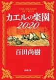いろいろ(969)「カエルの楽園2020」「お友だちからお願いします」