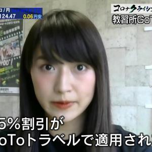 【画像】京都の自動車教習所の美人教官、グラビアアイドルだった