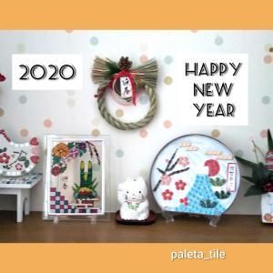 新年のご挨拶*2020年