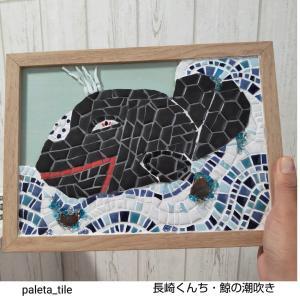 『鯨の潮吹き』完成★
