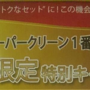 三大豪華特典セットつき限定特別キャンペーン(先着50名)