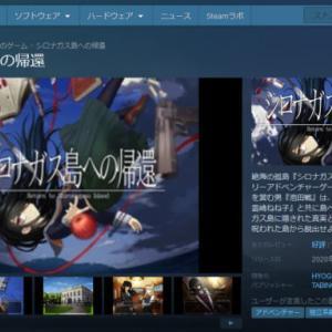 Steamで『シロナガス島への帰還』がリリース!