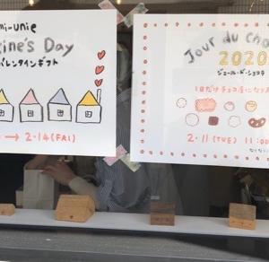 【学芸大学】maison romi-unie【一日限定チョコ店化で大混雑】