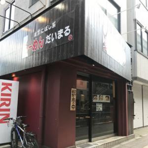 【三軒茶屋】東京にぼし系 らーめん だいまるで煮干しラーメン食べて来た♪【グルメ】