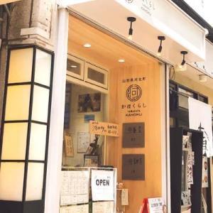 【三軒茶屋】山形特産品店かほくらし雛音でかほく冷たい肉そば・冷やし中華【グルメ】
