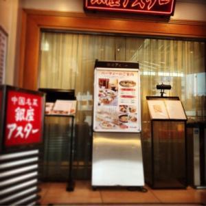 【三軒茶屋】銀座アスター 三軒茶屋賓館で冷やし中華とゴマ団子など♪【グルメ】