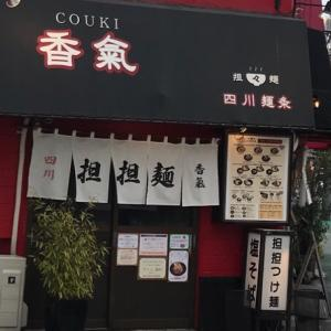 【学芸大学】四川担々麺 香氣でタンタン麺食べてきた♪【グルメ】