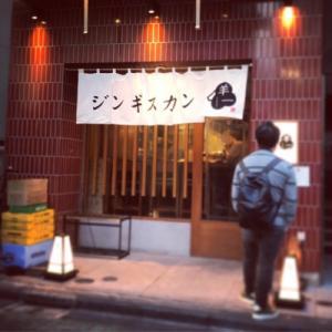 【渋谷】羊一でジンギスカン食べて来た♪【グルメ】