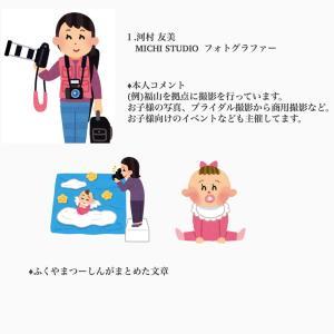 10/3 働く女性の交流会 詳細