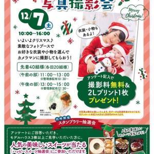 12/7 ふれあいホームタウン神辺 クリスマス撮影会