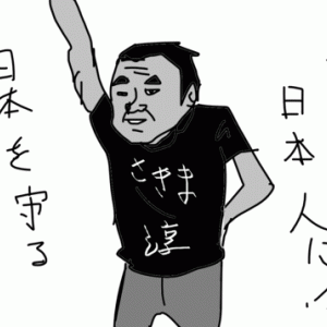沖縄土人じゃない!日本人だ!