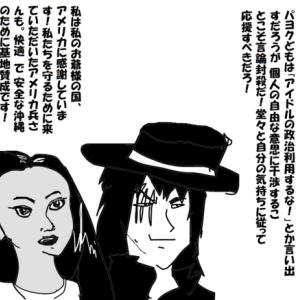 安室ちゃんの参戦で基地反対派候補に焦り(沖縄県知事選)