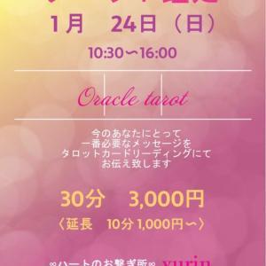 【イベントセッション開催】〜虹の架け橋〜タロット鑑定ご予約受付中