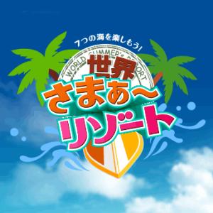 【最新】世界さまぁ~リゾート「オアフ島」2020/1/5放送