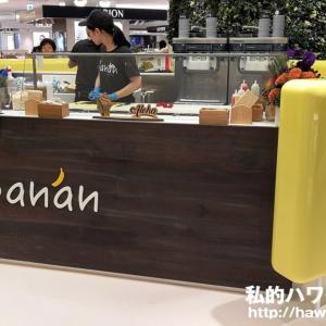 【レポ】日本初出店のバナンに行ってきました!