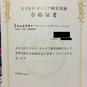 ビジネスキャリア検定2級生産管理オペレーションの合格証が届きました!