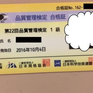QC検定の認定カードが届きました!