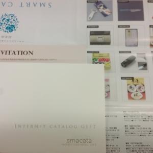 びっくりするぐらいにお粗末な4000円相当のカタログギフトが届きました!