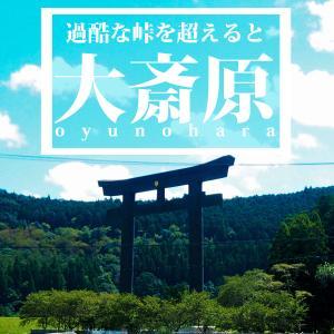 紀伊半島満喫旅(熊野古道-大日越-熊野本宮詣編)