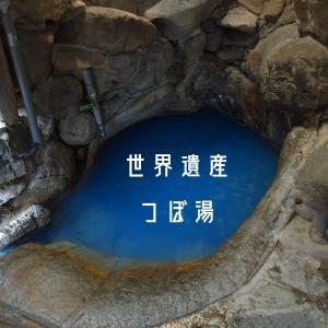 紀伊半島満喫旅(世界遺産つぼ湯のある湯の峰温泉編)
