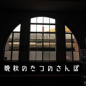 播磨の小京都で秋を堪能【たつのさんぽ】