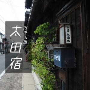 【鉄道バス徒歩で巡る 美濃→越前ひとり旅】①太田宿から美濃市