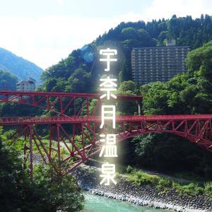 北陸 黒部峡谷ひとり旅【夜行バス~宇奈月温泉まで】