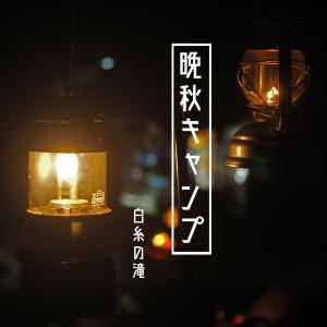 晩秋のおじさんキャンプ【白糸の滝キャンプ場】