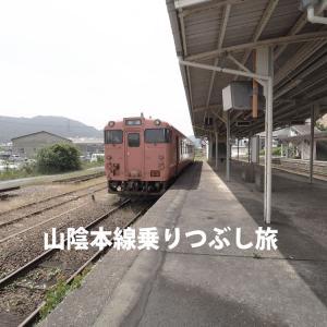 JR山陰本線横断 観光一人旅(姫路‐下関‐東萩)