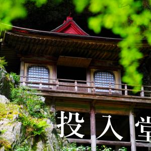 お盆台風 山陰2泊3日の旅(山陰投入堂巡り編)