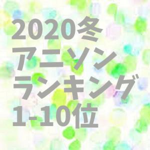【2020冬アニソンランキングTOP50】(最終確定) 1位-10位