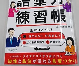 【今日の本】できる大人の語彙力練習帳