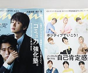 【今日の本】anan(アンアン) No.2202号、No.2203号