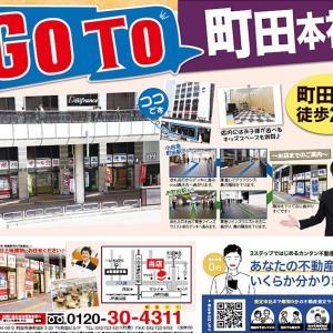 GOTO町田本社&橋本支店
