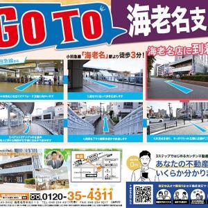 GOTO海老名支店&横浜支店