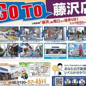 GOTO藤沢支店&中山支店